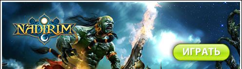 Nadirim - Увлекательная MMORPG в мире Тысяча и одной ночи