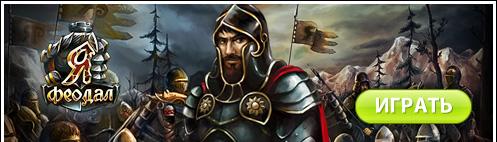 Я, Феодал - Военно-экономическая стратегия в мире средневековья.